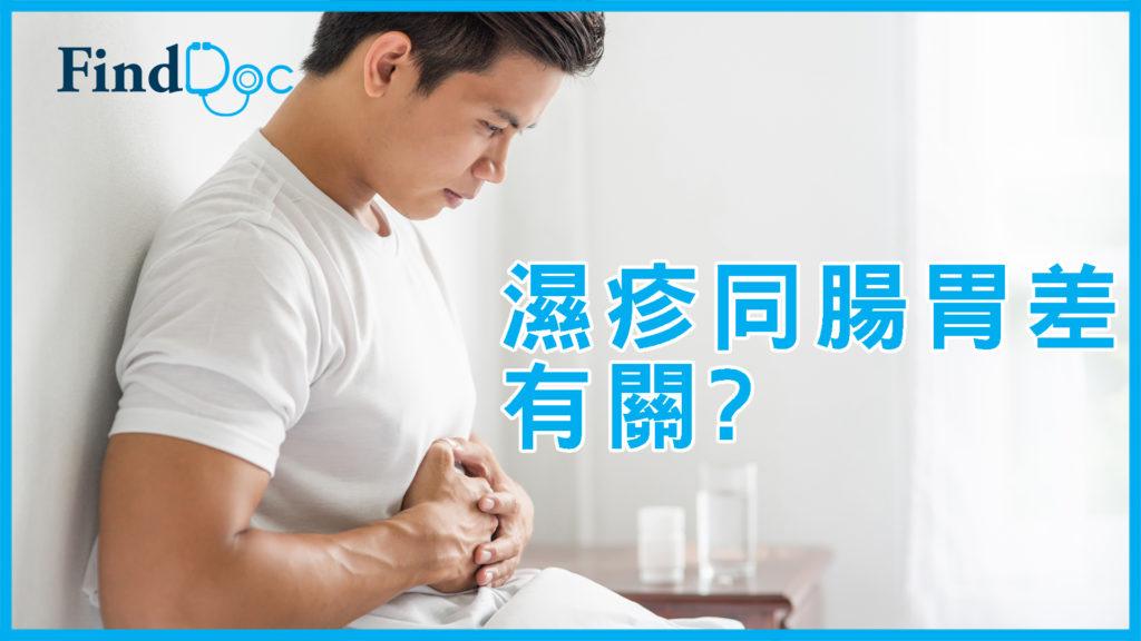 異位性皮膚炎同腸胃差有關?