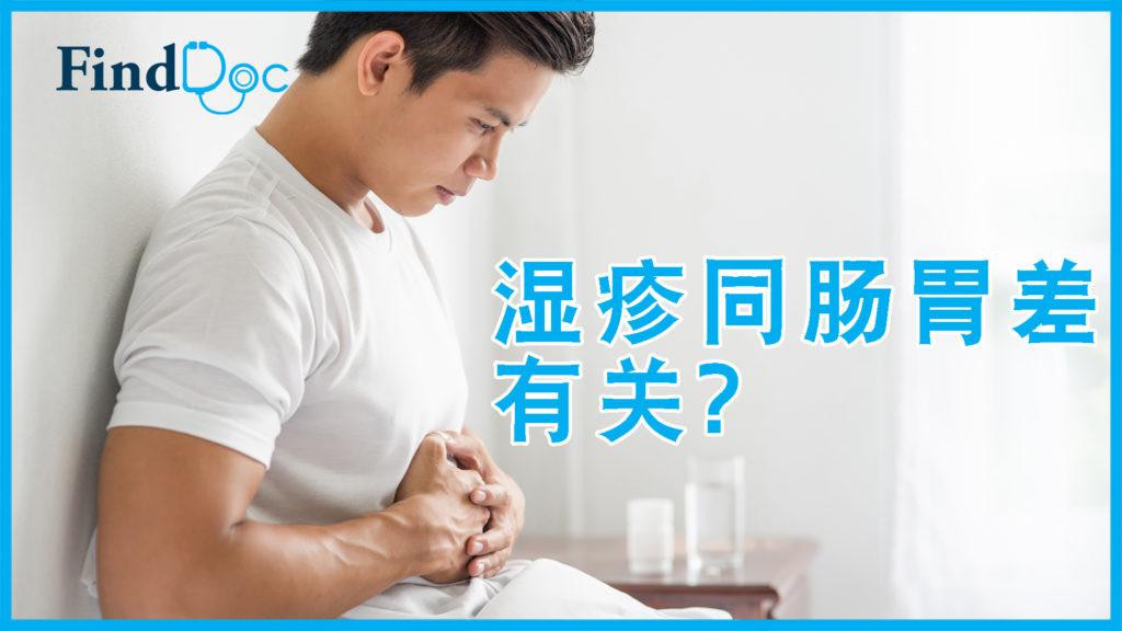 异位性皮肤炎同肠胃差有关?