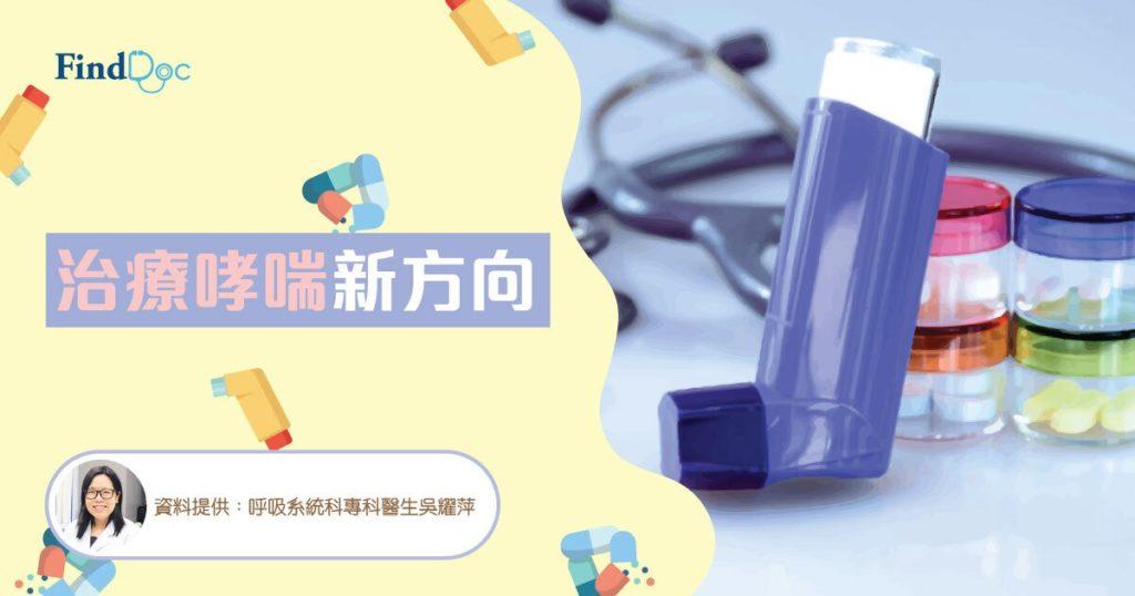 治療哮喘新方向