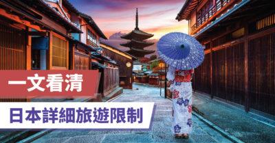 【旅遊氣泡】幾時可以去日本旅行?一文看清疫情/旅遊限制/入境政策