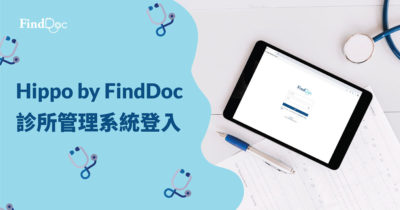 如何登入 Hippo by FindDoc 診所管理系統?