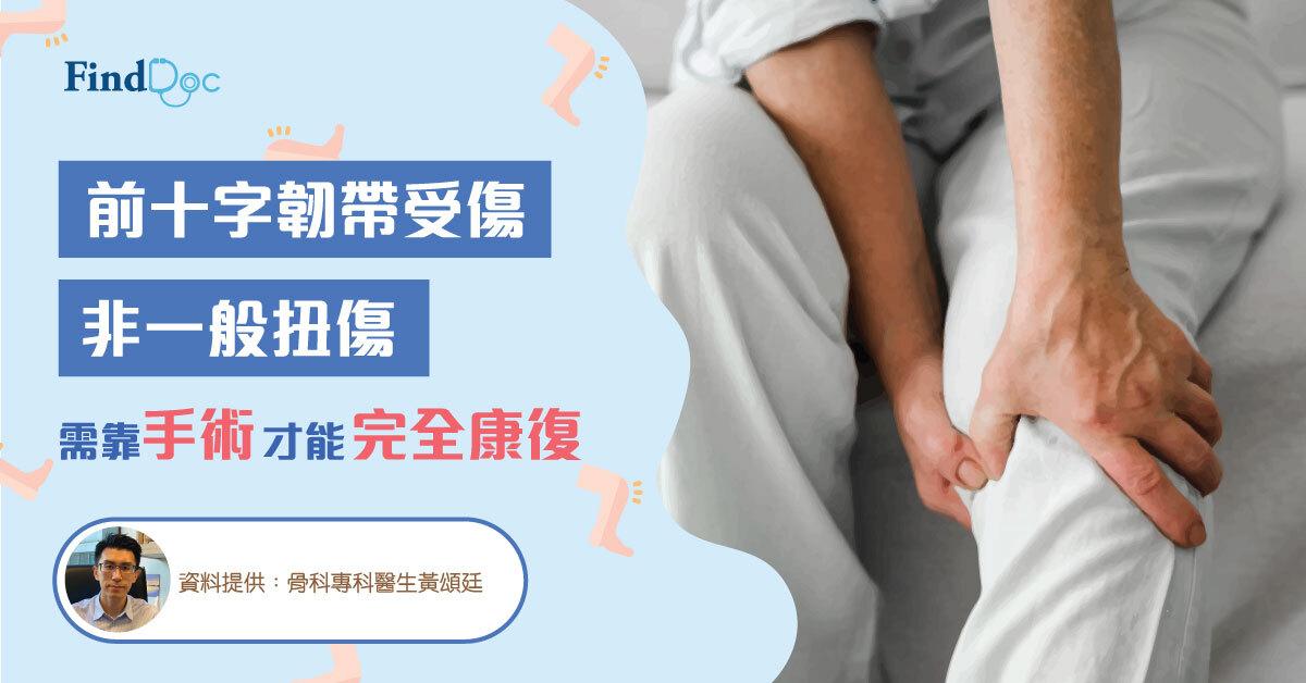 前十字韌帶受傷非一般扭傷 需靠手術才能完全康復
