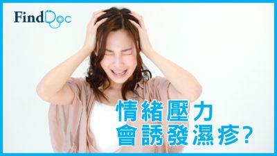 壓力大會令濕疹惡化?