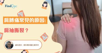 肩膊痛常見的原因: 肩袖撕裂?