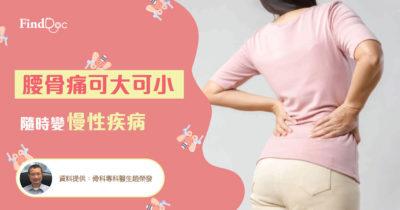 腰骨痛可大可小 隨時變慢性疾病
