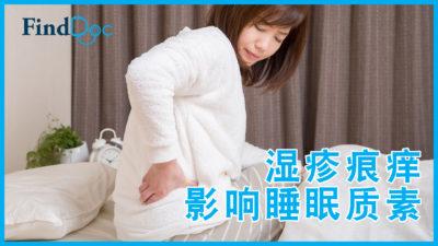 湿疹搞到你晚晚失眠,医生教你四大贴士!