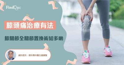 膝頭痛治療有法 膝關節全關節置換術知多啲
