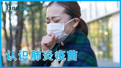 打了流感疫苗就不需要打肺炎疫苗吗?